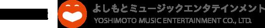 運営会社:よしもとミュージックエンタテイメント