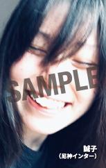 誠子「アップルパイ」無料フル試聴
