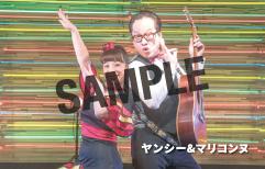 ヤンシー&マリコンヌ「リンボ~!!」無料フル試聴